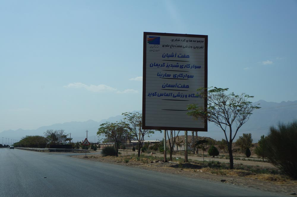 Road from Kerman to Mahan